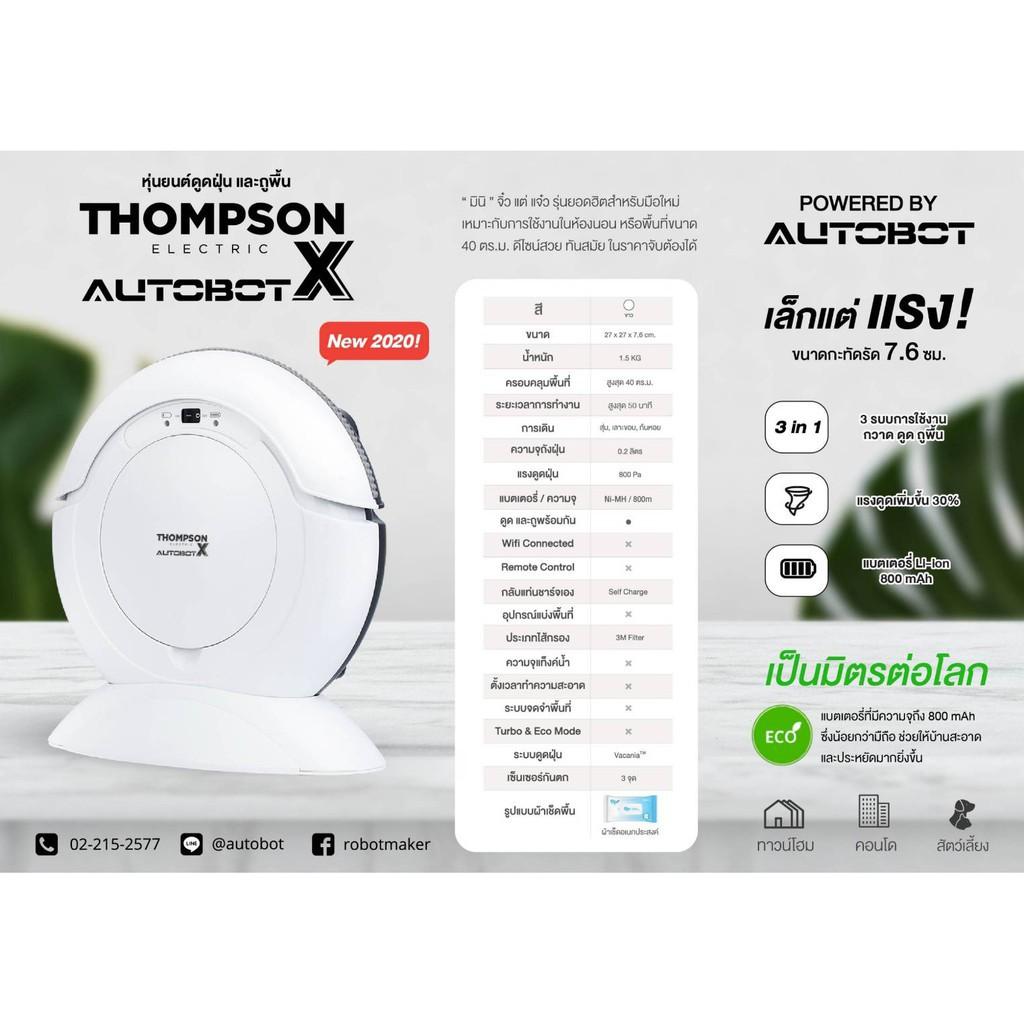 ✜✉☈AUTOBOT หุ่นยนต์ดูดฝุ่น ถูพื้นอัตโนมัติ รับประกัน 1 ปี รุ่น Thompson Mini