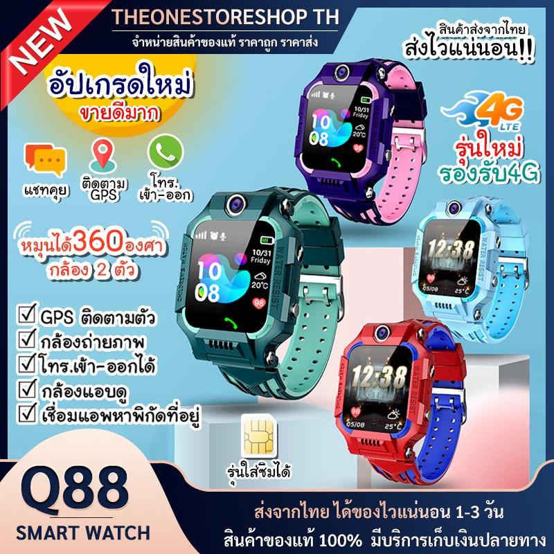 นาฬิกาเด็ก imoนาฬิกาเด็กกันน้ำนาฬิกากันน้ำสำหรับเด็ก∏นาฬิกา ไอ โม่ z6 นาฬิกากันเด็กหาย Q88 สมาทวอช z6z5 ไอโม่ imoรุ่นใหม