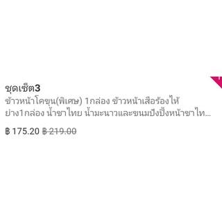 ชำระค่่า ชุดเซ็ต3ข้าวหน้าโคขุน(พิเศษ) 1กล่อง ข้าวหน้าเสือร้องไห้ย่าง1กล่อง น้ำชาไทย น้ำมะนาวและขนมปังปิ้งหน้าชาไทย1แผ่น