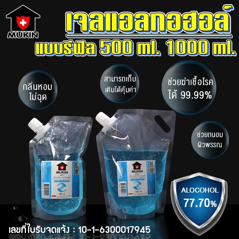 MUKIN เจลล้างมือ เจลล้างมือแบบรีฟิล แบบเติมเก็บได้นาน แอลกอฮอล์ล้างมือ เจลทำความสะอาด 500m 1000ml. NO.Y316