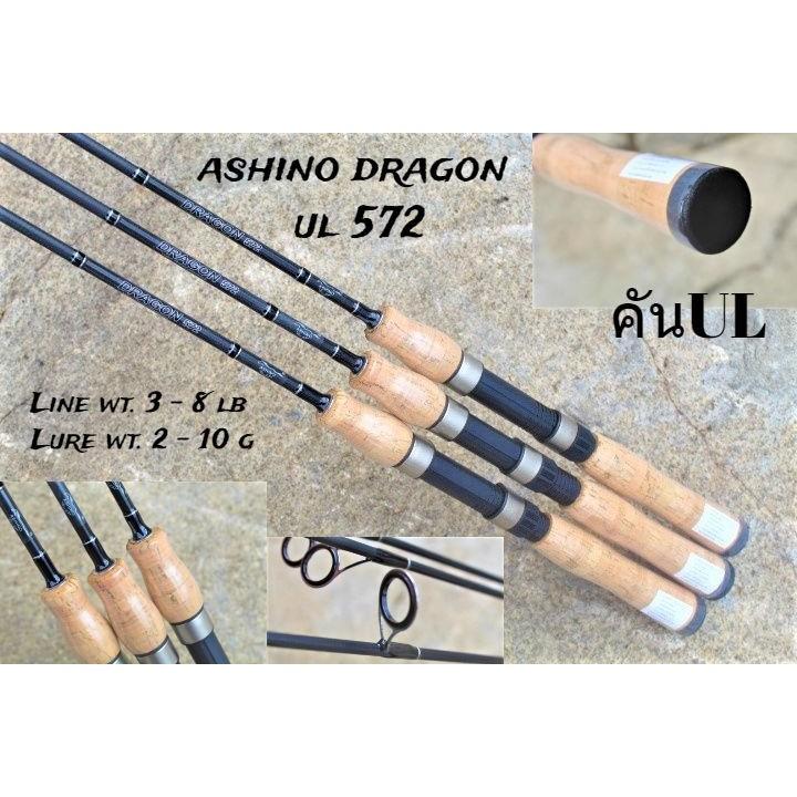คัน ashino dragon ul 572