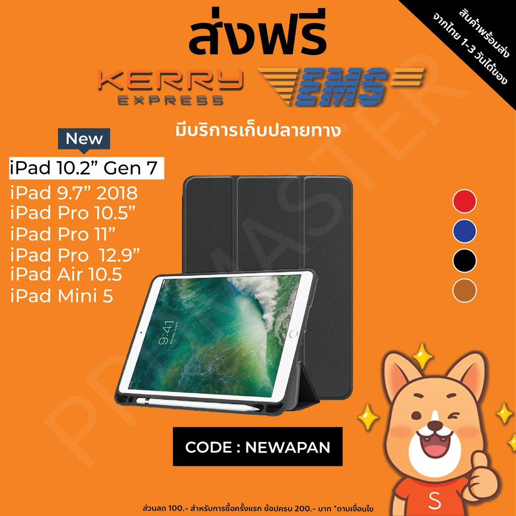 """[DT][พร้อมส่งจากไทย] เคส iPad 9.7"""" 2018 / Case iPad Pro 10.5 / iPad Pro 11 / เคสไอแพด Pro 12.9 Case iPad เก็บApplePencil"""