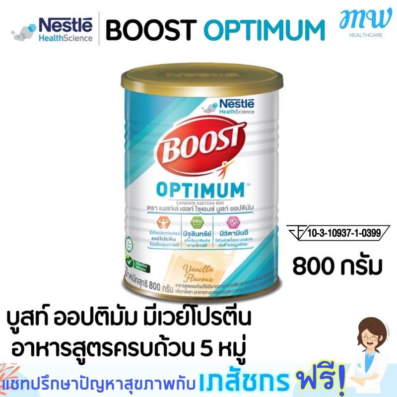 Boost Optimum ขนาด 800กรัม  Exp:2022-03-19  (Nutren) บูสท์ ออปติมัม นมผง นมผู้ใหญ่ อาหารเสริม