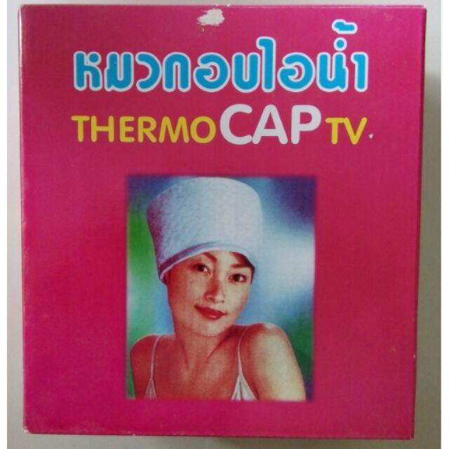 หมวกอบไอน้ำ พร้อมอุปกรณ์ THERMO CAP TV