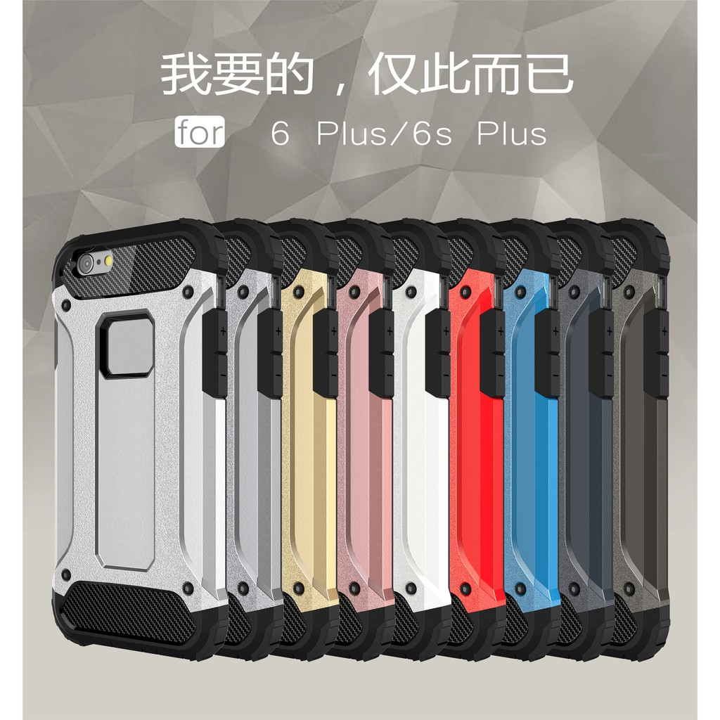 เคสโทรศัพท์มือถือ Tpu แบบสองชั้นสําหรับ Iphone 6plus / 6splus