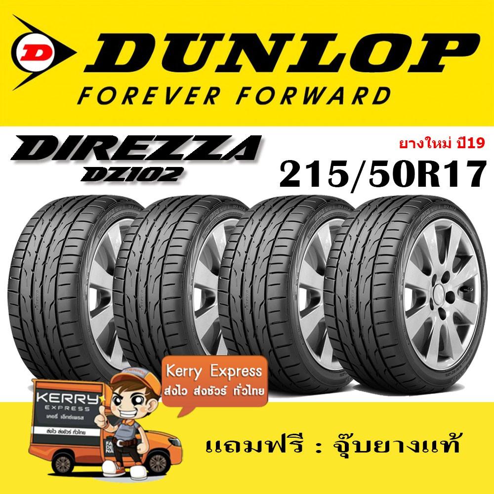 215/50R17 Dunlop DZ102 ชุดยาง