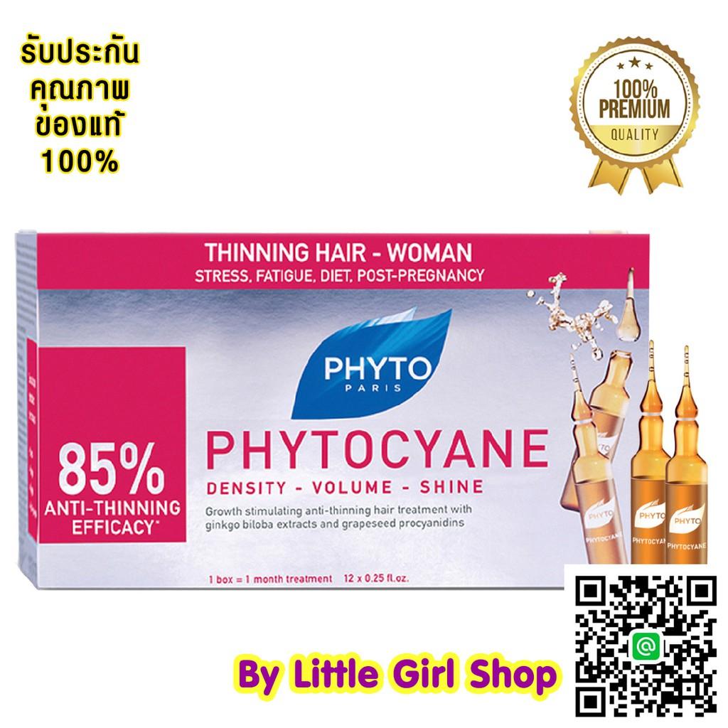 พร้อมส่ง🔥 Phyto PhytoCyane Densifying Treatment Serum 12x7.5ml ทรีตเมนต์เข้มข้นที่แก้ปัญหาผมร่วง ผมบางได้ถึง 88%