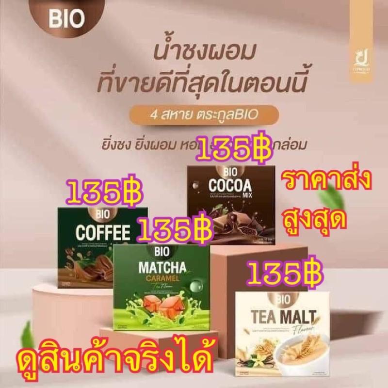 พร้อมส่ง!! ไบโอโกโก้มิกซ์ Bio Cocoa Mix khunchan (1กล่อง/10ซอง)