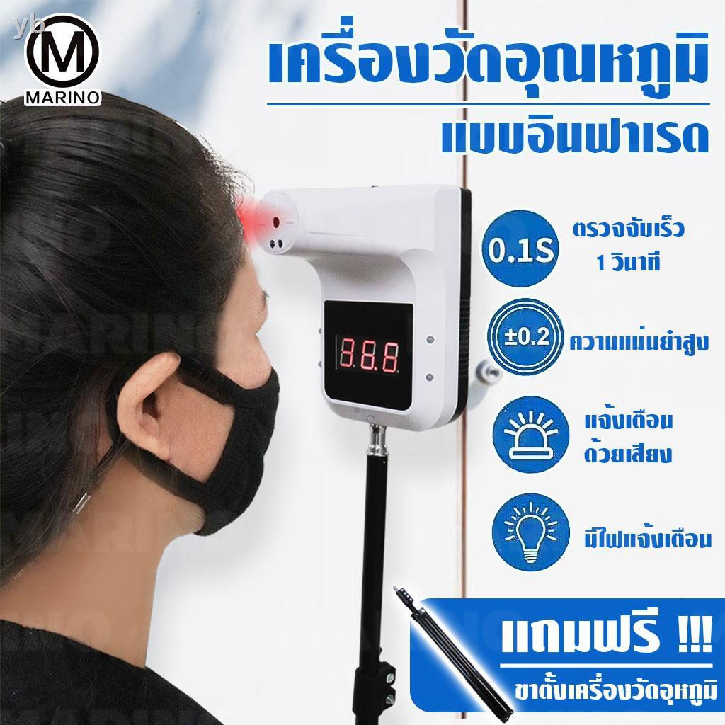 เตรียมจัดส่ง✳✒Marino เครื่องวัดอุณหภูมิร่างกาย ทางหน้าผากแบบอินฟาเรด เครื่องวัดไข้ เครื่องตรวจอุณหภูมิ แถมฟรี!!! ขาตั้ง