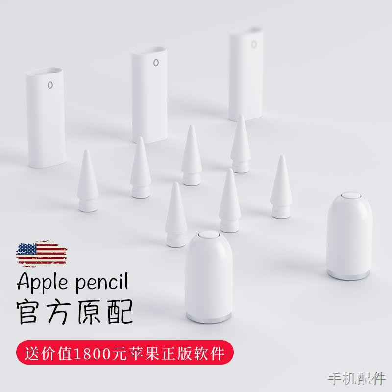 ปลอกปากกา Applepencil หัวปากกา Apple อุปกรณ์เสริมรุ่นที่ 1 อะแดปเตอร์ชาร์จเดิม ipad nib ปก