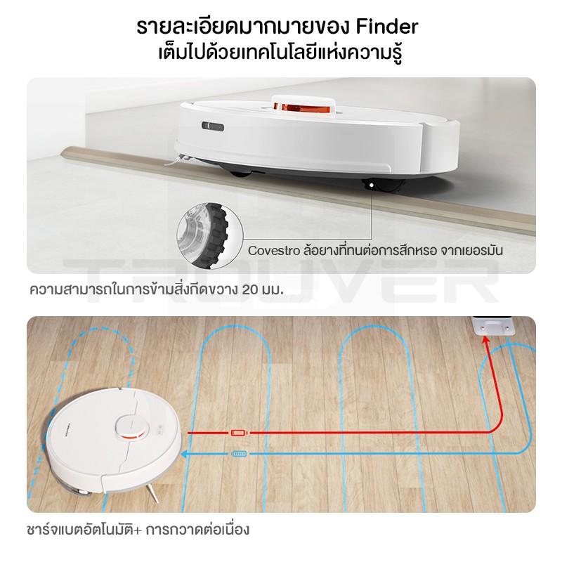[รับ500C. code SPCCB4QKCC] TROUVER Finder Robot LDS Mop Vacuum cleaner Sweeper หุ่นยนต์ดูดฝุ่นอัฉริยะ เครื่องกวาดพื้น aT