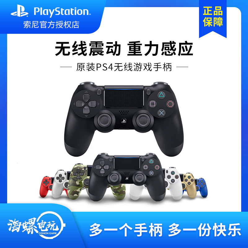 PS4 PS4PRO เดิมมือสอง คอนโซลคอนโทรลเลอร์ จับ ใหม่ เก่า