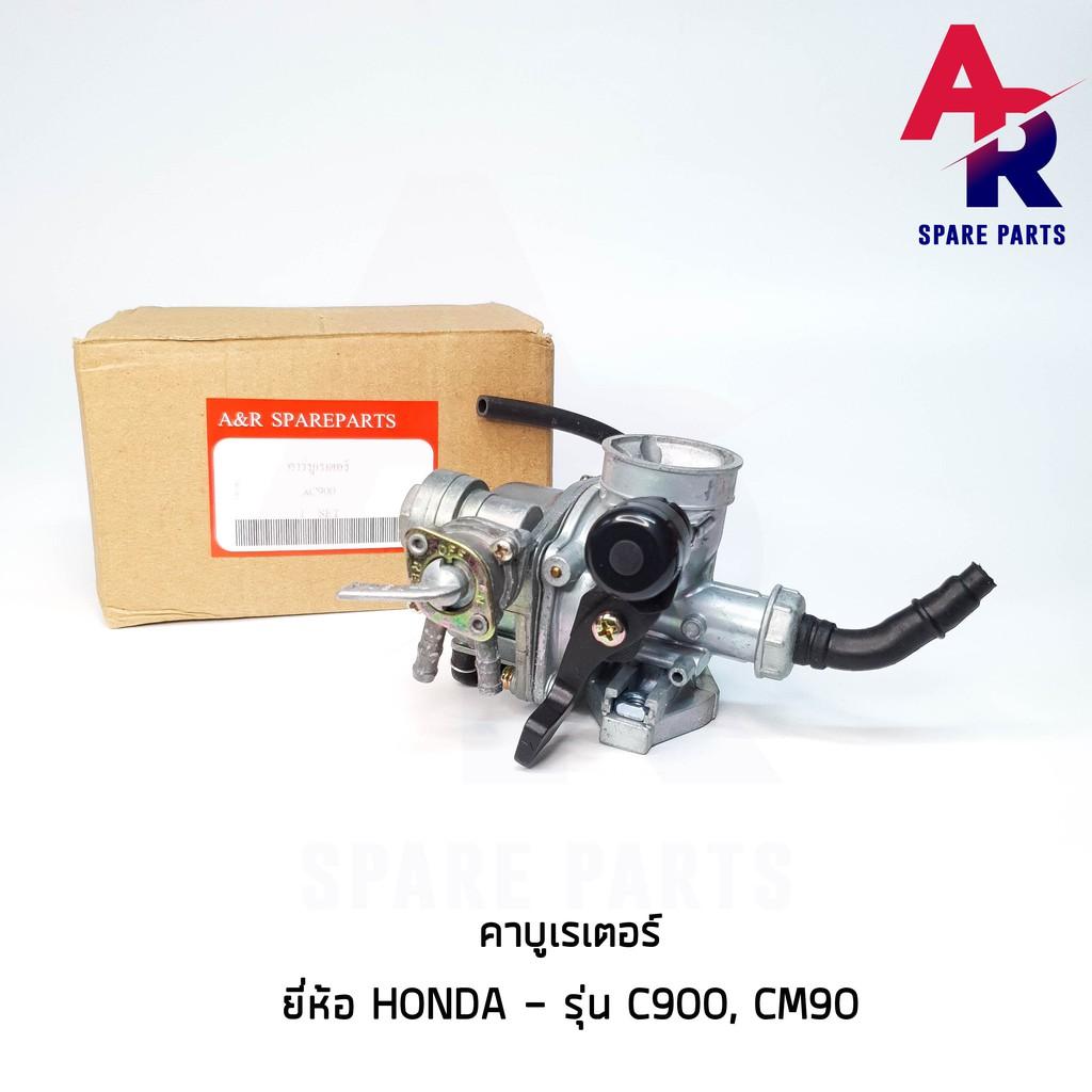 ทักแชทลด 50: คาร์บูเรเตอร์ คาบู HONDA - C900 , CM90