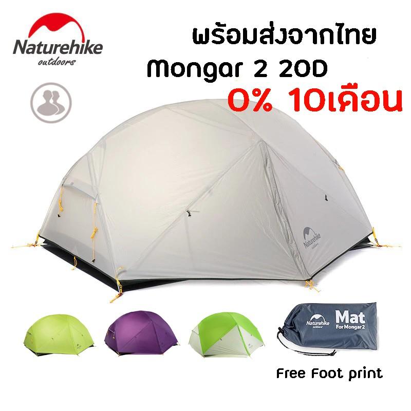 +พร้อมส่ง+ Naturehike Mongar 2 20D tent 3 season เต็นท์ 3 ฤดู สำหรับ 2 คน น้ำหนักเบา เหมาะกับ Outdoor camping