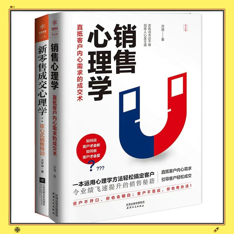 【Genuine Promotion】Sales Books Sales Psychology Sales Brainwashing Marketing Books Sales Skills Books Psychology Books l