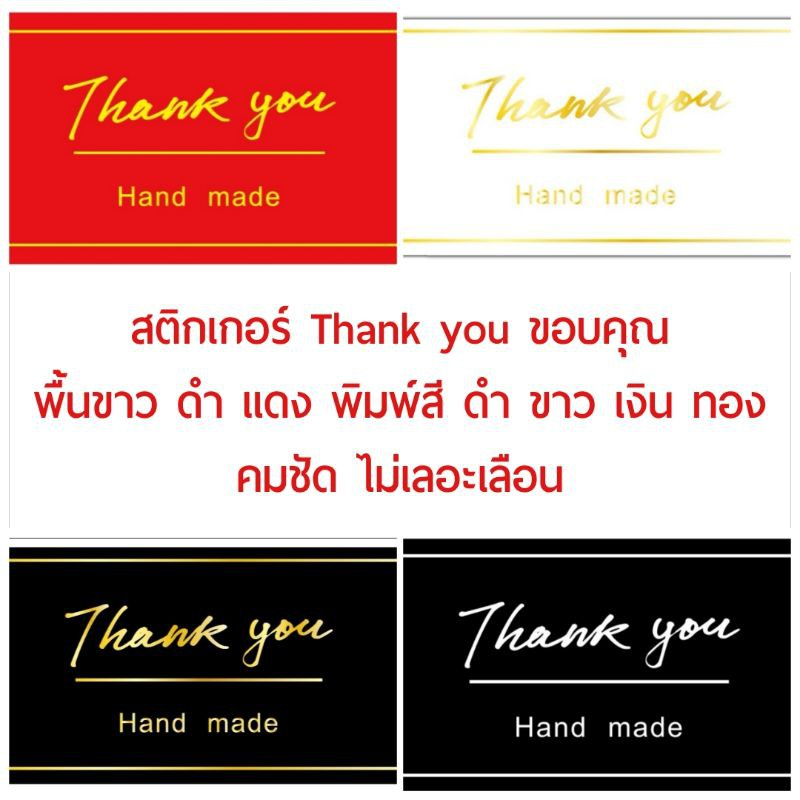 สติกเกอร์ ขอบคุณ Thank you ราคาถูก คมชัด พิมพ์สี/เงิน/ทอง