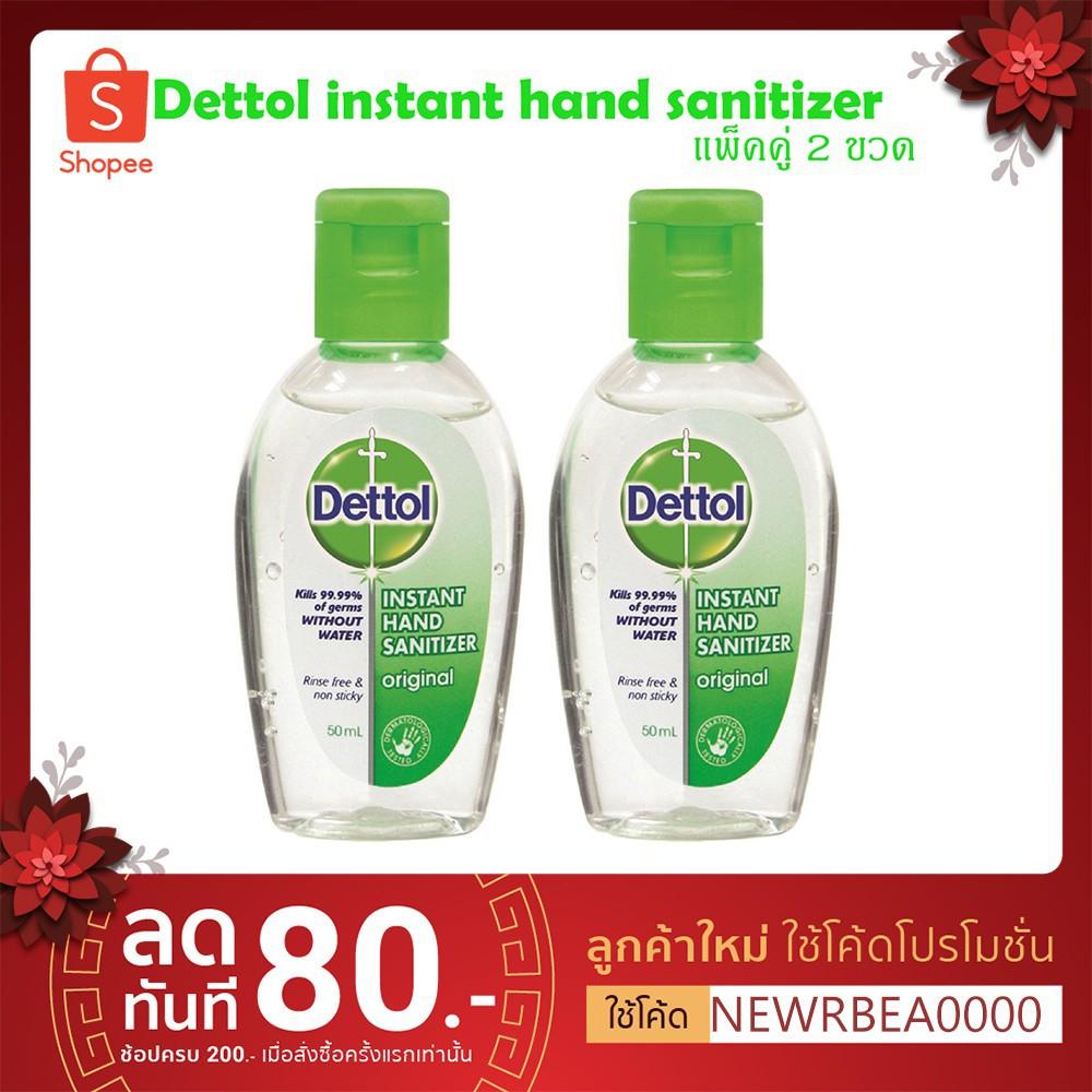เดทตอล เจลล้างมือเดทตอล แพคคู่ 2 ขวด Dettol instant Sanitizer 50ml นำเข้า100% กลิ่น Original