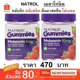 ▪︎▪︎พร้อมส่ง▪︎▪︎5mg/10mg  Natrol, Gummies, Melatonin, Strawberry  90