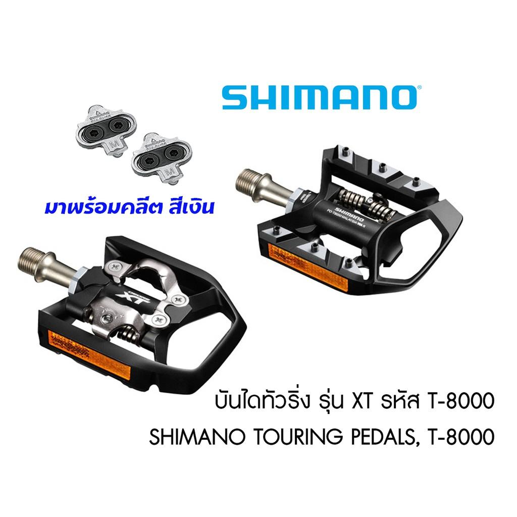 บันไดจักรยานทัวริ่ง SHIMANO XT PD-T8000 พร้อมคลีต มีกล่อง