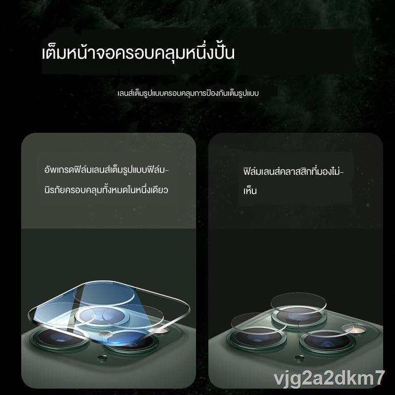 ฟิล์มกันรอยโทรศัพท์มือถือ✿▣ฟิล์มเลนส์ iphone12 11 ฟิล์มกล้อง Apple 12pro max หลังสิบสอง X บางเฉียบ xr ขอบเต็มฝาปิด xs ก