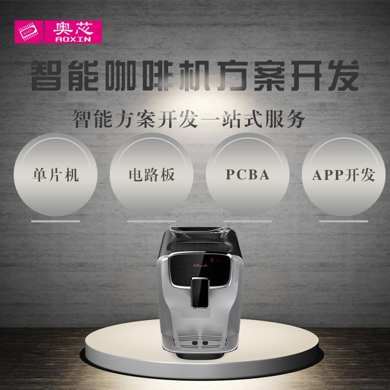 เครื่องทำกาแฟสำเร็จรูปอัตโนมัติขนาดเล็กที่บ้าน APPระบบควบคุมเครื่องชงกาแฟเมนบอร์ดPCBAการพัฒนา