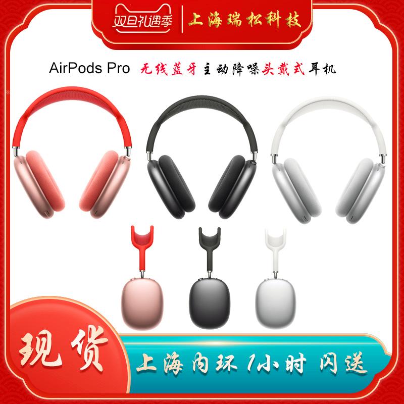 ❧✍ชุดหูฟังสำหรับเล่นเกมบลูทู ธ2020 New Apple/Apple AirPods Max Headwear Headsets Smart Noise Reduction Bluetooth Headset