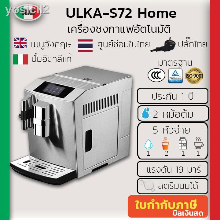 รุ่นล่าสุดของปี 2021 รับประกัน 100 % ต้นฉบับ✜▩เครื่องทำกาแฟ เครื่องชงกาแฟอัตโนมัติ อูก้า ULKA-S72 Home,  Automatic Coffe