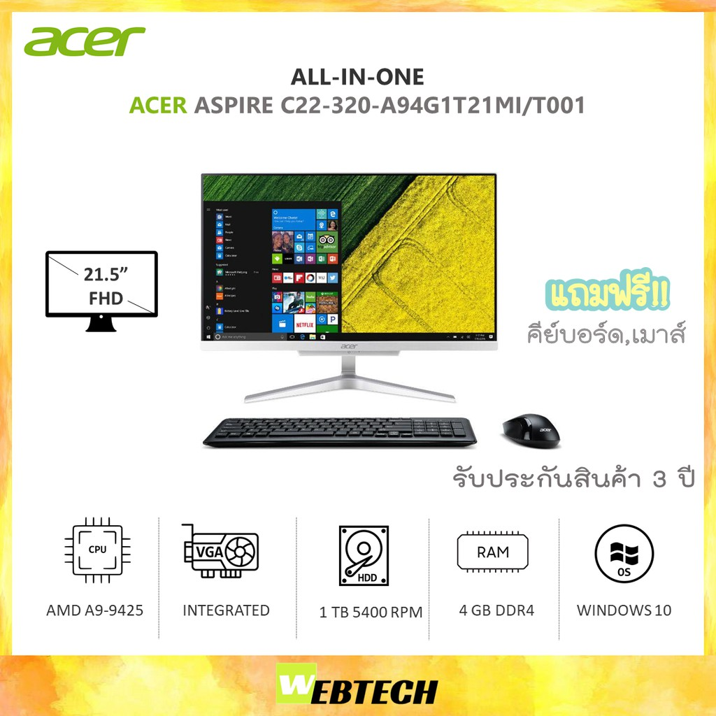 ALL-IN-ONE (ออลอินวัน) ACER ASPIRE C22-320-A94G1T21MI/T001