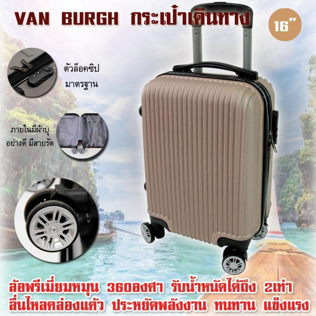 Baggage กระเป๋าเดินทาง 4 ล้อลาก 360 องศา ขนาด 16 นิ้ว  ลอนเล็ก สีทองaggage กระเป๋าเดินทาง 4 ล้อลาก 360 องศา ขนาด 16 นิ้ว