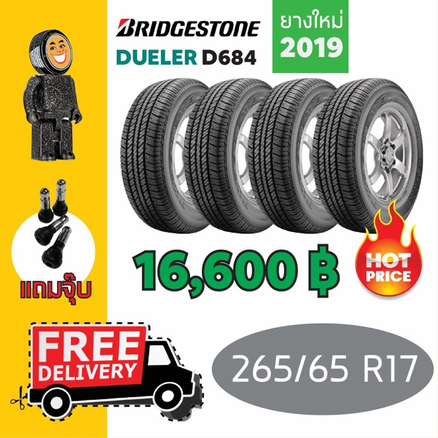 Bridgestone ยางรถยนต์ รุ่น D684 ขนาด 265/65 R17 => 4 เส้น (ปี 2019)