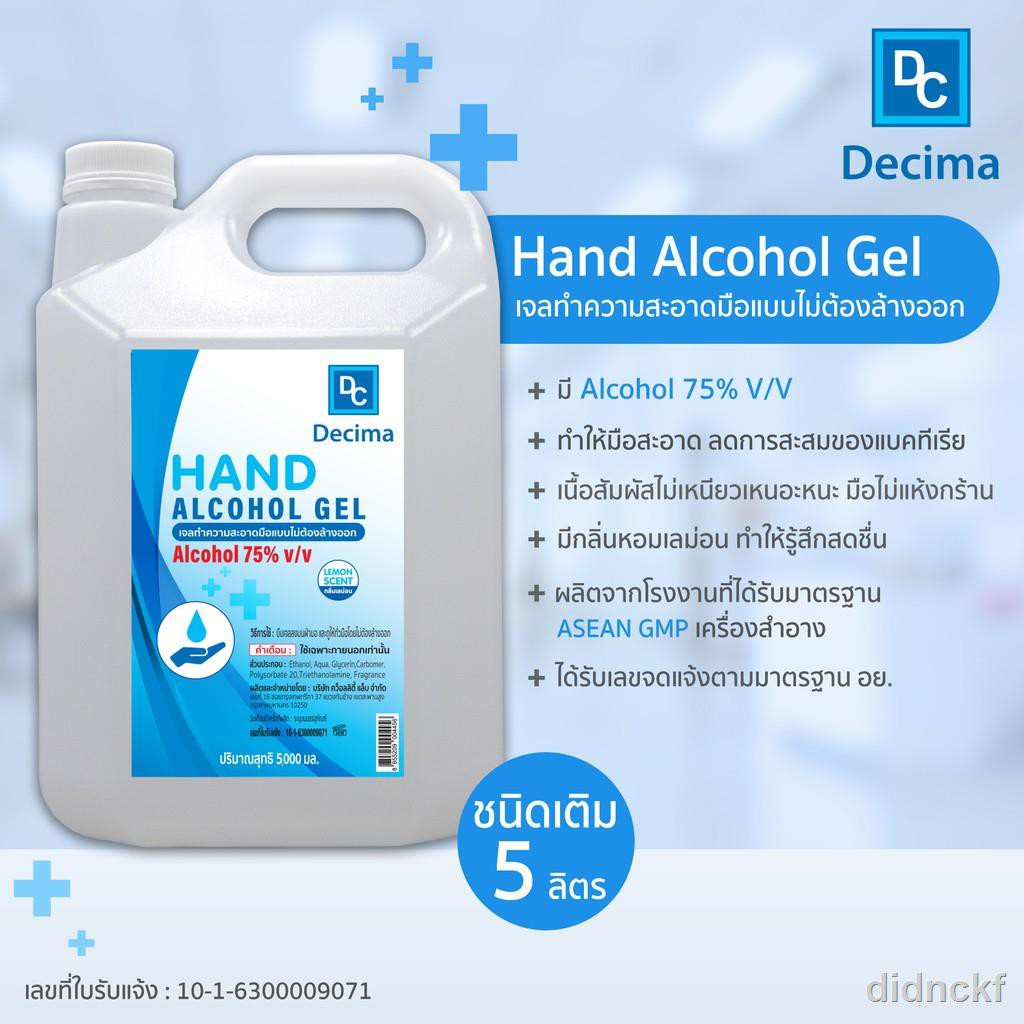 ஐแอลกอฮอล์เจล 5 ลิตร (5000ml) Alcohol Gel เจลล้างมือ