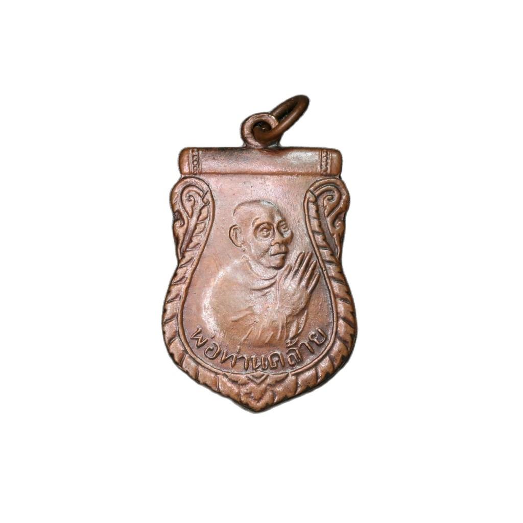 ❐❆พระเครื่อง จี้พระ เหรียญพ่อท่านคล้าย วัดสวนขัน นครศรีธรรมราช พ.ศ.2500 พิมพ์หยักเดียว