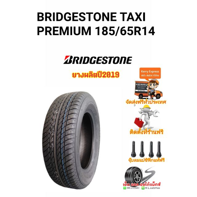 ยางใหม่ Bridgestone  ขนาด185/65R14
