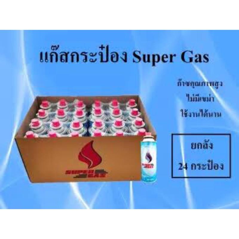 แก๊สกระป๋องบิวเทน ยี่ห้อ super gas (ยกลัง 24 กระป๋อง)