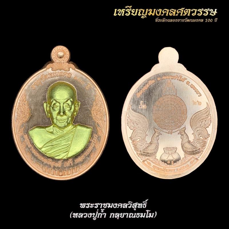เหรียญ หลวงปู่ก้ำ รุ่น มงคลศตวรรษ วัดบุญเกิด
