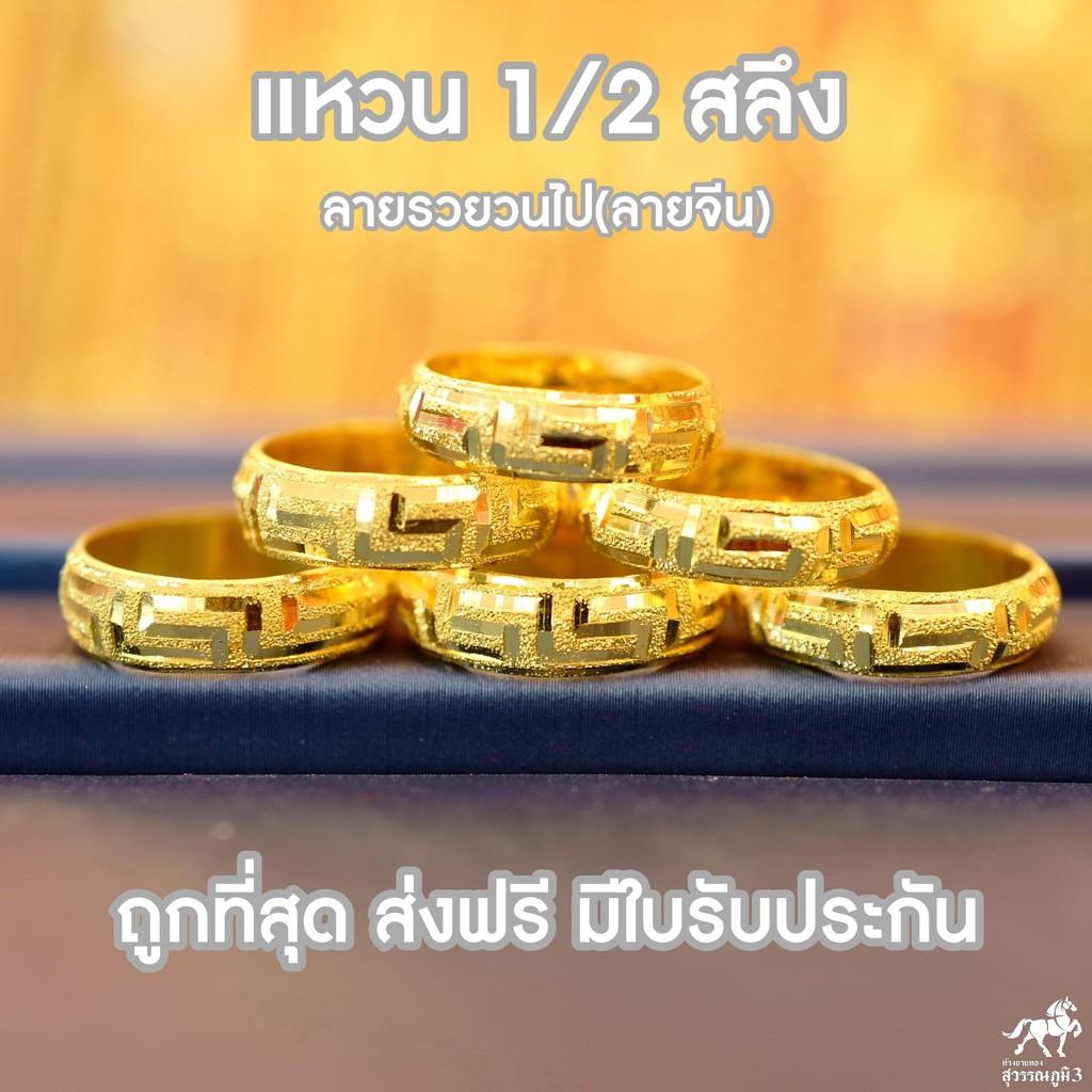 แหวนทองครึ่งสลึง ลายรวยวนไป(ลายจีน) 96.5% น้ำหนัก (1.9 กรัม) ทองแท้ จากเยาวราช น้ำหนักเต็ม ราคาถูกที่สุด ส่งฟรี มีใบรับป