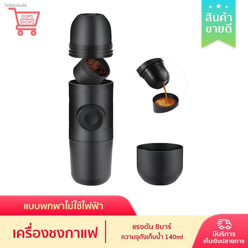 ☫✼เครื่องชงกาแฟ เครื่องทำกาแฟ เครื่องบดกาแฟ เครื่องชงกาแฟแบบพกพา กระบอกชงกาแฟ แก้วชงกาแฟ Minipresso GR แรงดัน 8บาร์ Oop