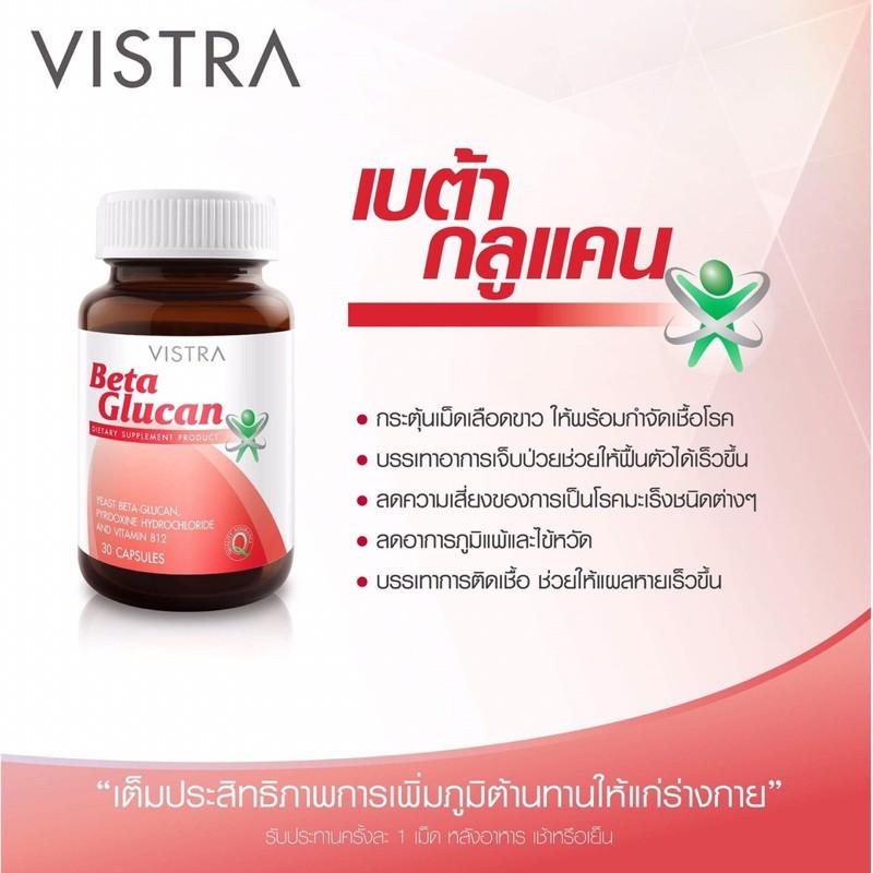 Vistra Beta Glucan 30 capsules จำนวน 1 ขวด