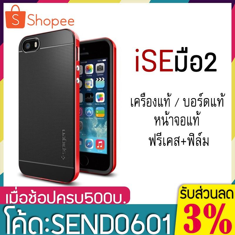 ฟรีค่าส่ง❗️ apple iphone SE มือ2 (16GB&32GB&64GB) แท้100% มีประกันร้าน 3 เดือน แถมฟิล์มกระจก+เคสใส ไอโฟน se มือสอง