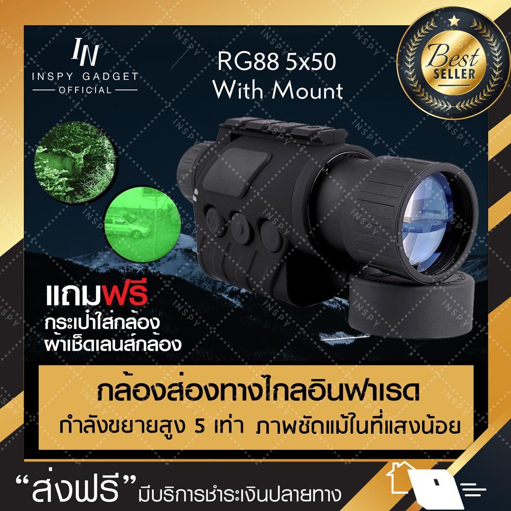 กล้องอินฟาเรด RG88 5X50 กล้องส่องทางไกล ตาเดียว กลางคืน ส่องสัตว์