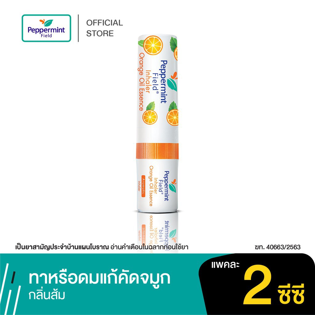 Peppermint Field  Inhaler Orange Oil ยาดมเป๊ปเปอร์มิ้นท์ ฟิลด์ กลิ่นส้ม