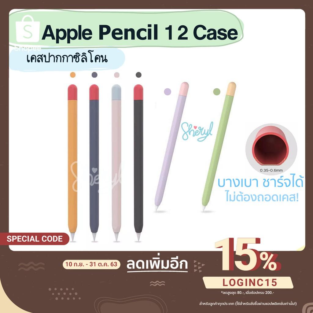 [[พร้อมส่งทุกสี !! ]] Apple Pencil 1/2 Case เคสปากกาซิลิโคน ดินสอ ปลอกปากกาซิลิโคน เคสปากกา Apple Pencil