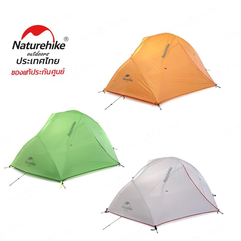 NatureHike Thailand เต็นท์ 2 คน น้ำหนักเบา รุ่น Star-River 2 ultralight two men tent