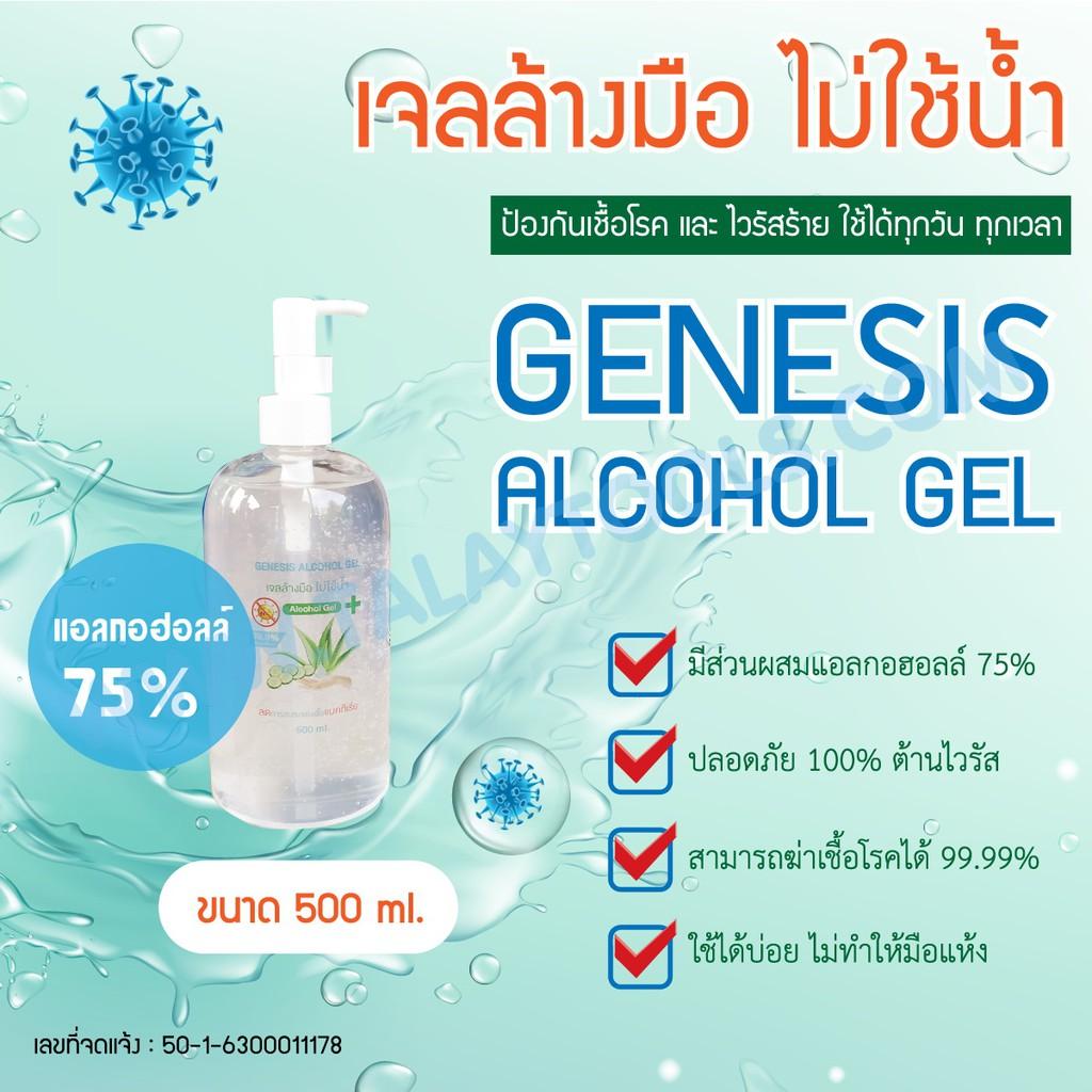 เจลล้างมือ GENESIS ALCOHOL GEL เจเนซิส แอลกอฮอล์ เจล 500 ml. 50 ขวด