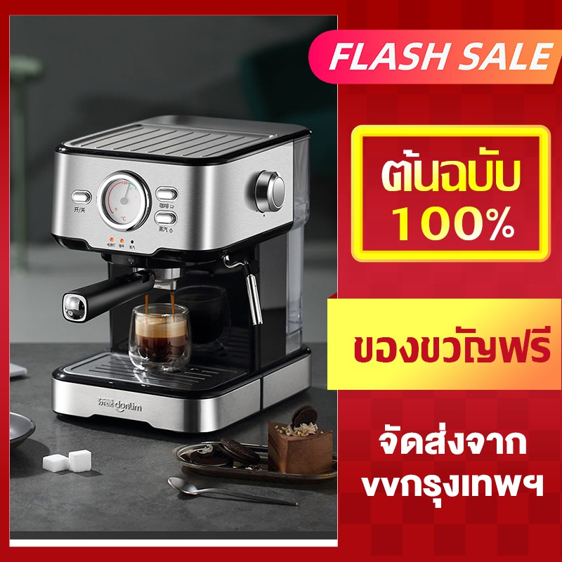 Donlim / KCB KF5403 เครื่องชงกาแฟ เครื่องชงกาแฟเอสเพรสโซ เครื่องทำกาแฟขนาดเล็ก เครื่องทำกาแฟกึ่งอัตโนมติ coffee maker