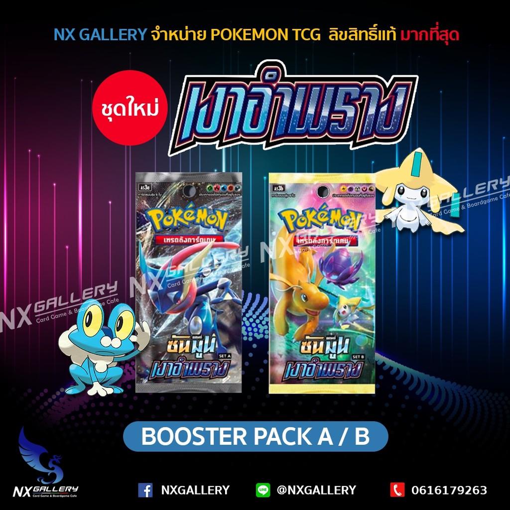 [Pokemon] Booster Pack - เงาอำพราง (ชุดที่ 3) ของลิขสิทธ์แท้ (โปเกมอนการ์ด ภาษาไทย / Pokemon TCG)