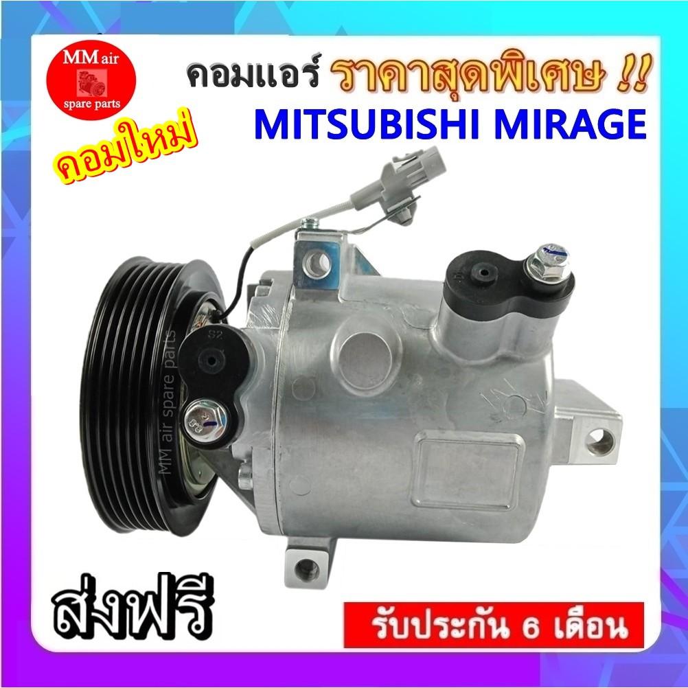 คอมแอร์ Mitsubishi Mirage คอมเพอรสเซอร์ แอร์ มิตซูบิชิ มิราจ คอมแอร์รถยนต์ มิตซู มิราท Compressor สินค้าของใหม่100%