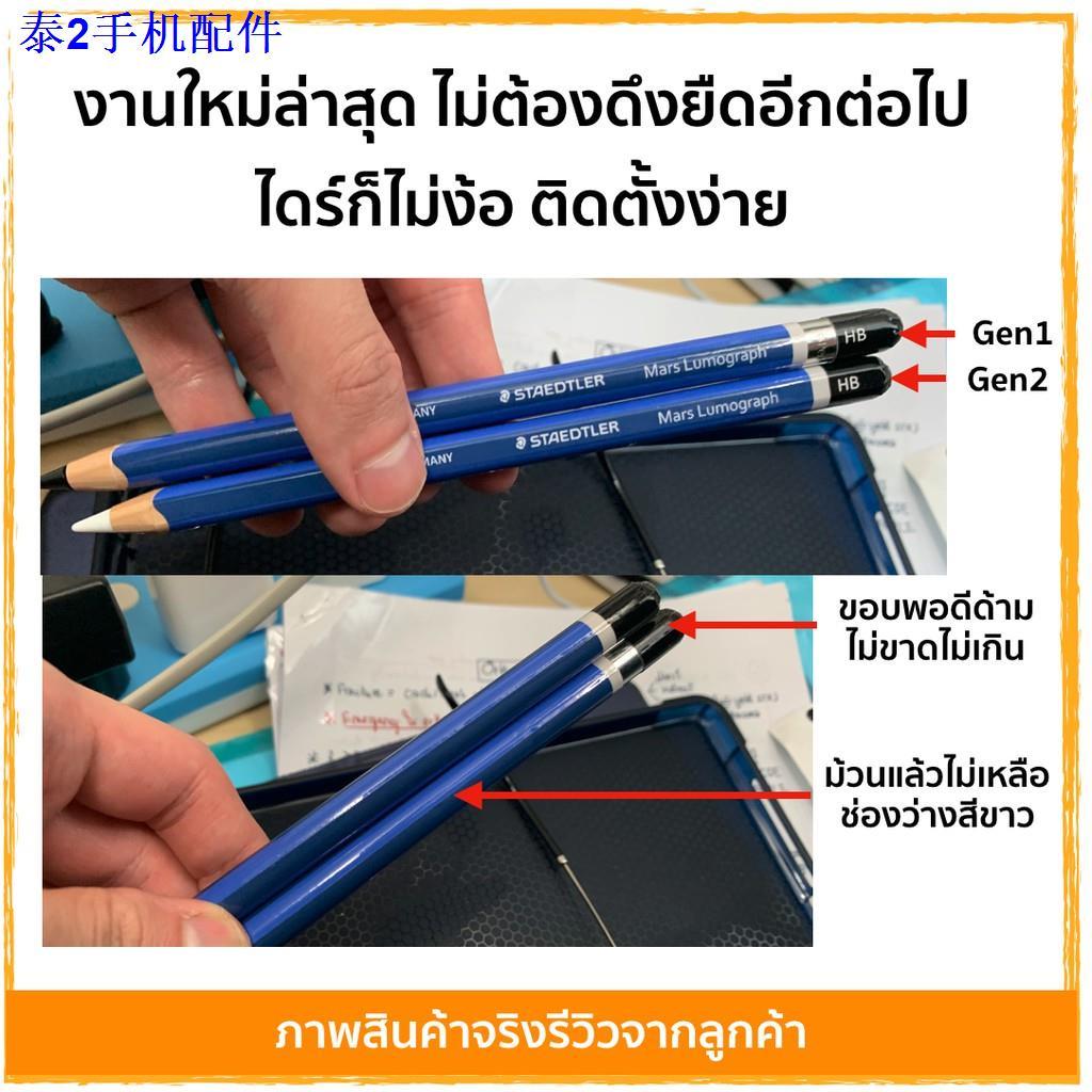 มือถือ✺สติกเกอร์ Apple Pencil Wrap Gen 1 และ 2 ธีมดินสอ HB (งานใหม่ล่าสุด)