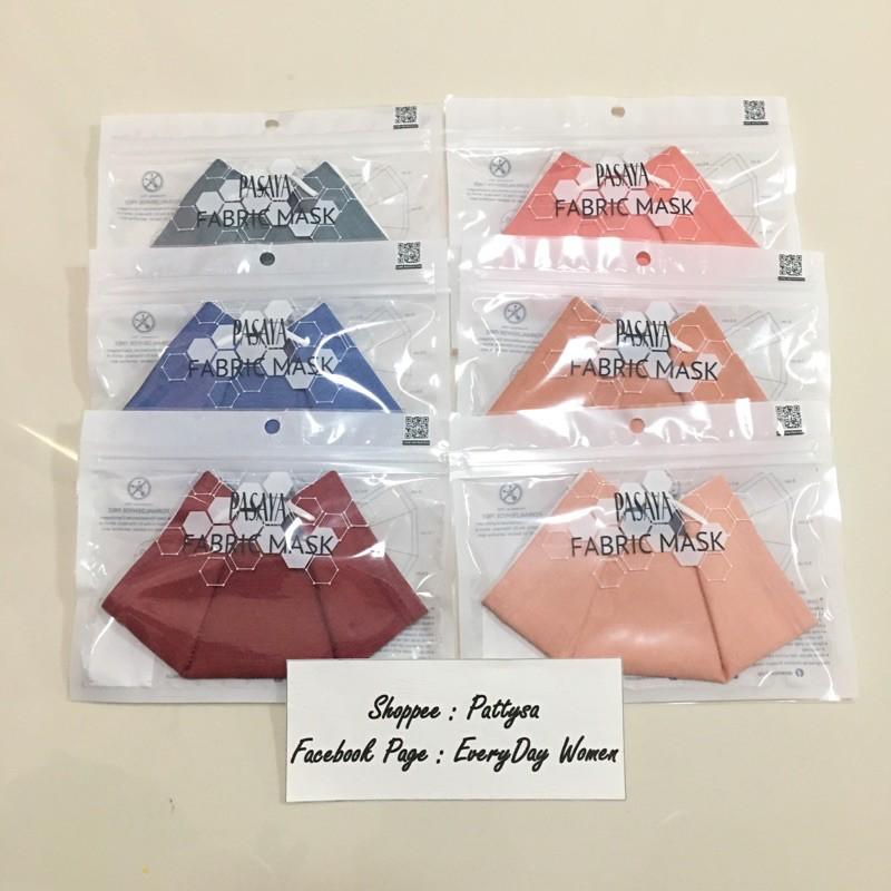Pasaya Fabric Mask ผ้าปิดจมูก หน้ากากผ้า หน้ากากอนามัย  รุ่นสายคล้องคอ