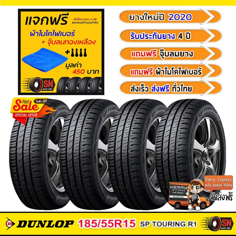 ยางรถยนต์ Dunlop 185/55R15 รุ่น SP TOURING R1 (ยางใหม่ปี 2020)
